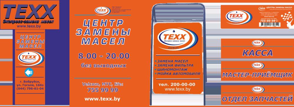 Старый фирменный стиль TEXX