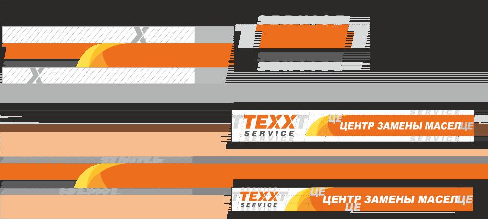 Правила использования нового стиля TEXX