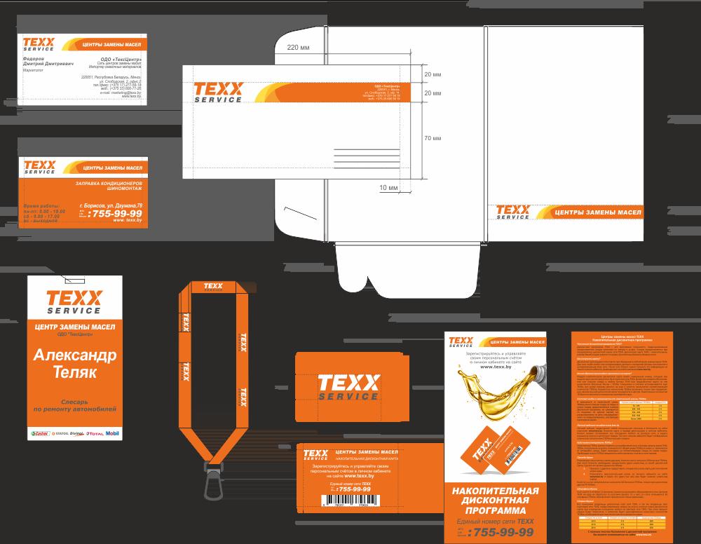 Новый фирменный стиль TEXX